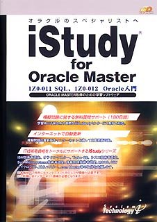 iStudy for Oracle Master 1Z0-011 SQL、1Z0-012 Oracle入門 B0000ADYGM Parent