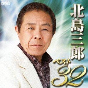 北島三郎ベスト32