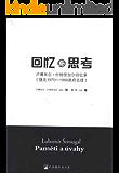 回忆与思考:卢博米尔•什特劳加尔回忆录