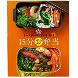 葛恵子のトースターパンクッキング2 15分お弁当/67品目のトースターパン専用レシピ