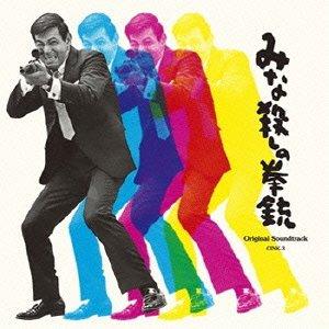 Original Soundtrack - Minagoroshi No Kenjyu Original Soundtrack [Japan CD] CINK-3