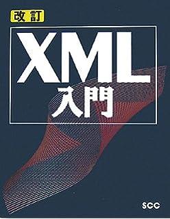 はじめて読むXML―標準データ記述...
