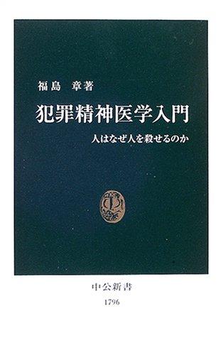犯罪精神医学入門ー人はなぜ人を殺せるのか (中公新書 (1796))