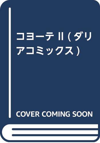 コヨーテ II (ダリアコミックス)