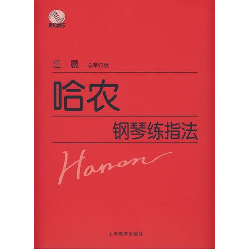 Download Hanon (Chinese Edition) PDF