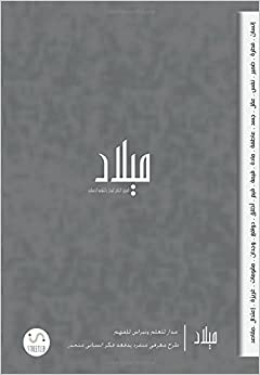Milad (Arabic Edition)