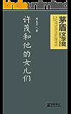 许茂和他的女儿们(茅盾文学奖获奖作品)