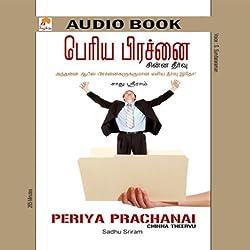 Periya Prachanai Chinna Theervu