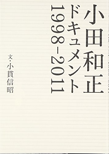 小田和正ドキュメント 1998-2011