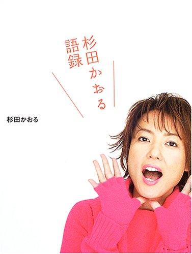 杉田 かおる 離婚