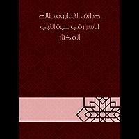 حدائق الأنوار ومطالع الأسرار في سيرة النبي المختار (Arabic Edition)