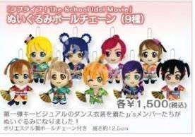 [劇場版 ラブライブ!The School Idol Movie ぬいぐるみボールチェーン 矢澤] (Cute Easy Group Costumes Ideas)