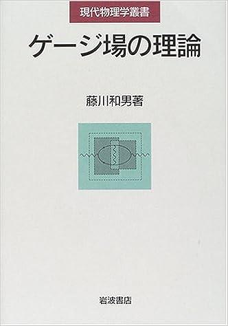 ゲージ場の理論 (現代物理学叢書...