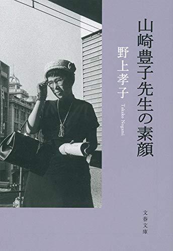山崎豊子先生の素顔 (文春文庫)