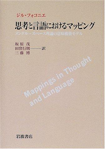思考と言語におけるマッピング メンタル・スペース理論の意味構築モデル