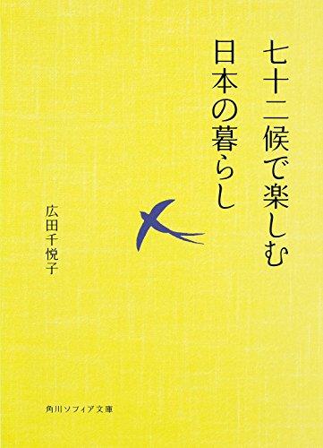 七十二候で楽しむ日本の暮らし (角川ソフィア文庫)