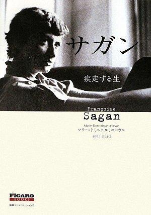 サガン 疾走する生 (FIGARO BOOKS)
