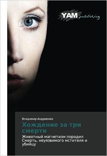 Book Khozhdenie za tri smerti: Zhivotnyy magnetizmporodil Smert', neuyazvimogo mstitelya i ubiytsu (Russian Edition)