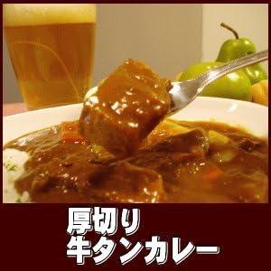 【じっくり煮込んだ】仙台名物 厚切り牛タンカレー