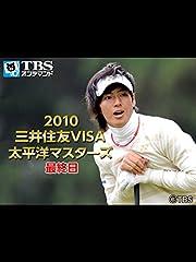 2010三井住友VISA太平洋マスターズ 最終日