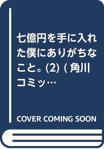 七億円を手に入れた僕にありがちなこと。 (2) (角川コミックス・エース)