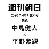 週刊朝日 2020年 4/17号 増大号