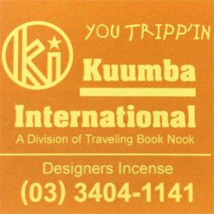 同性愛者振動する聴覚障害者KUUMBA/クンバ『incense』(YOU TRIPP'IN) (Regular size)