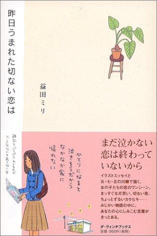 昨日うまれた切ない恋は (ダ・ヴィンチ・ブックス)