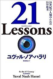 21 Lessons: 21世紀の人類のための21の思考の書影