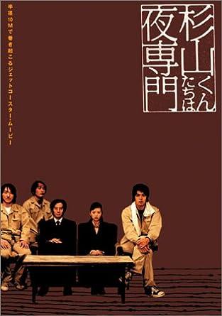 杉山くんたちは夜専門 [DVD]