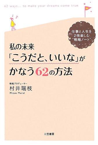 私の未来「こうだと、いいな」がかなう62の方法 村井瑞枝