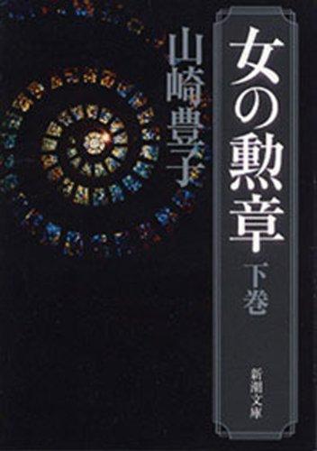 女の勲章(下)(新潮文庫)