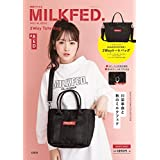 MILKFED. SPECIAL BOOK 2Way Tote Bag #RED