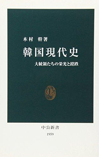 韓国現代史―大統領たちの栄光と蹉跌 (中公新書)