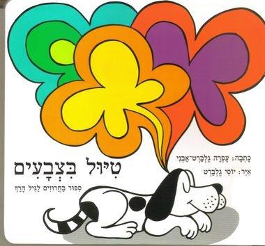 Read Online Teuol Bezvahim Hebrew Book for Kids From Israel ebook