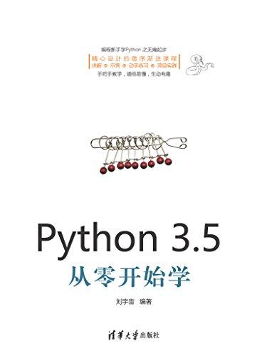 Python3.5从零开始学 (Chinese Edition)