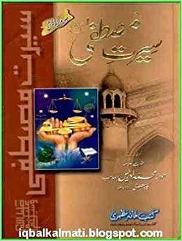 Seerat E Mustafa (S A W) By Maulana Muhammad Idrees