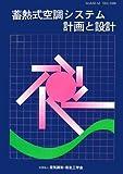 蓄熱式空調システム 計画と設計
