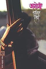 ABHOGI  (Marathi) Kindle Edition