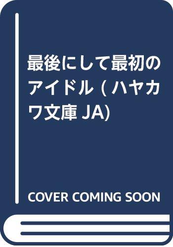 最後にして最初のアイドル (ハヤカワ文庫JA)