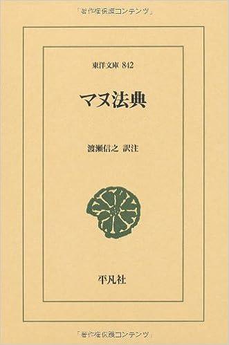マヌ法典 (東洋文庫) | 渡瀬 信...