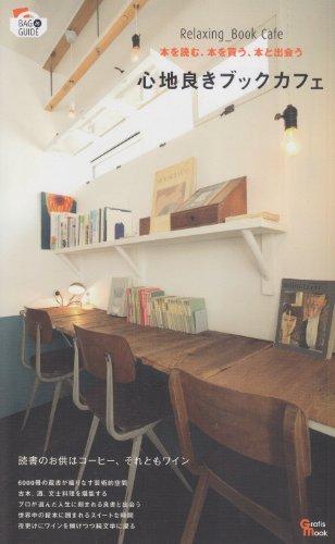 心地良きブックカフェ―本を読む、本を買う、本と出会う (Grafis Mook BAG in GUIDE)
