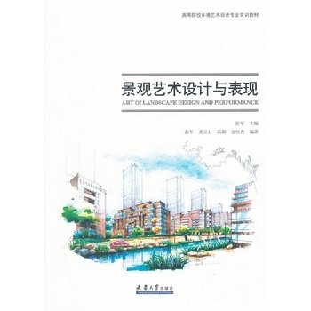 Art of landscape design and performance(Chinese Edition) pdf