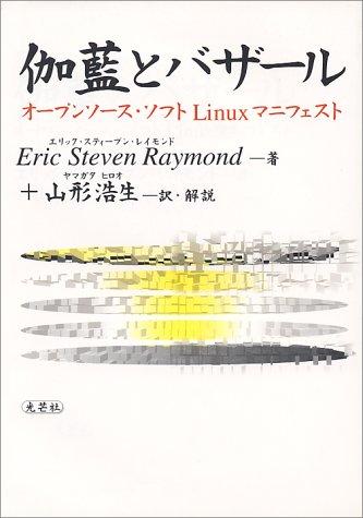 伽藍とバザール―オープンソース・ソフトLinuxマニフェスト