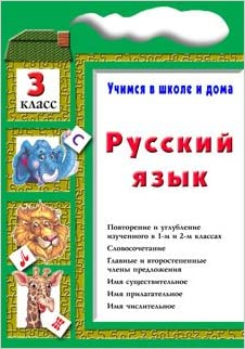 Russian Language Russkiy
