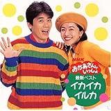 NHKおかあさんといっしょ 最新ベスト~イカイカイルカ~