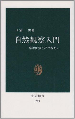 自然観察入門―草木虫魚とのつきあい (中公新書 (389))