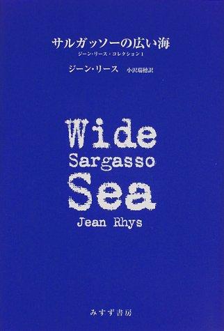 サルガッソーの広い海 (ジーン・リース・コレクション)