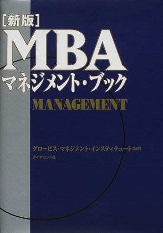 新版 MBAマネジメント・ブック