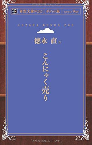 こんにゃく売り (青空文庫POD(ポケット版))